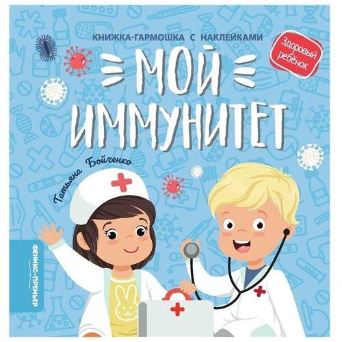 Фото - Книжка с наклейками Мой иммунитет, Бойченко Т. бойченко т дом с привидениями книжка гармошка