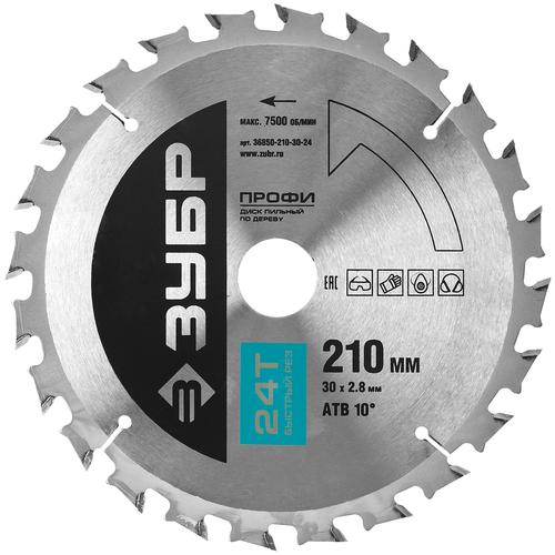 Фото - Пильный диск ЗУБР Профи 36850-210-30-24 210х30 мм пильный диск зубр эксперт 36901 210 30 24 210х30 мм