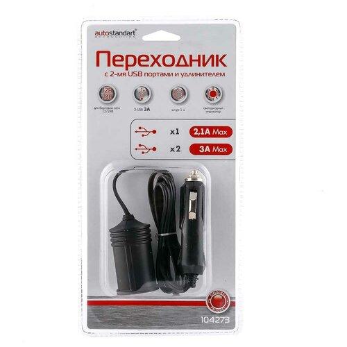 AUTOSTANDART Автомобильное зарядное устройство AUTOSTANDART 12/24V 2 USB 3А 104273