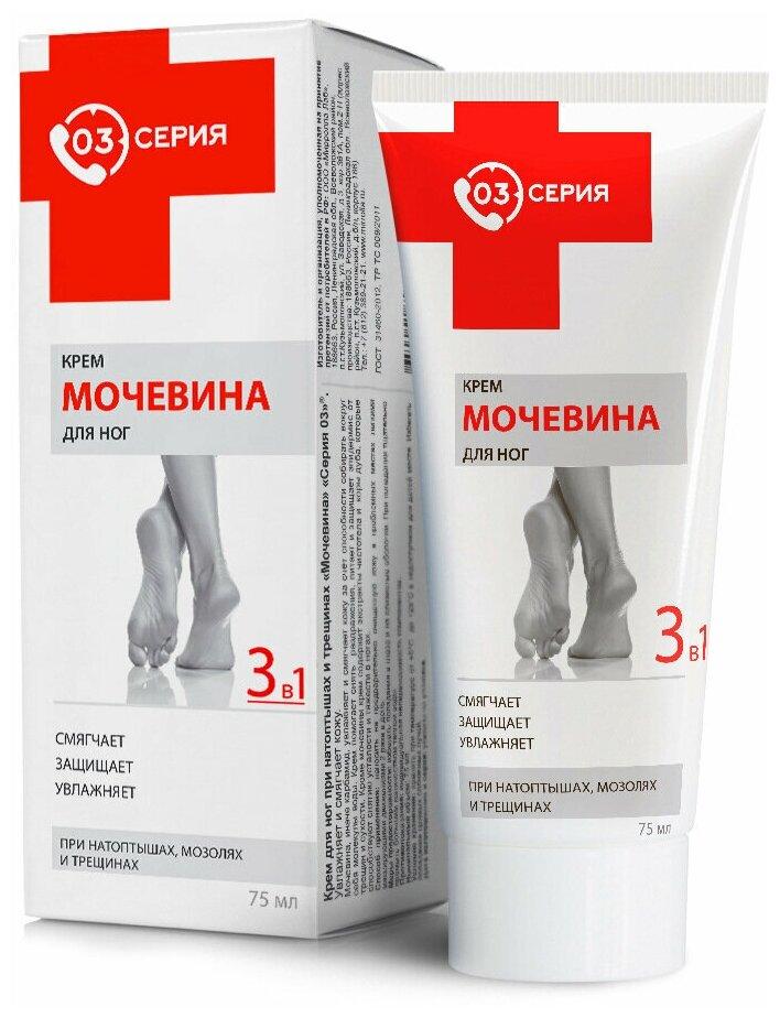 Серия 03 Крем для ног Мочевина при натоптышах и трещинах — купить по выгодной цене на Яндекс.Маркете
