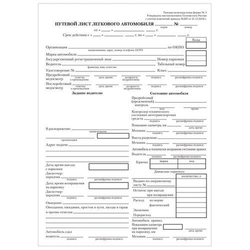 Комплект бланков учета (универсальное назначение) OfficeSpace Путевой лист легкового автомобиля 252459, 100 лист., 20 шт.