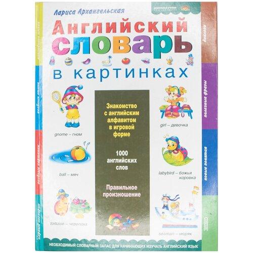 Английский словарь в картинках штайн м английский словарь в картинках