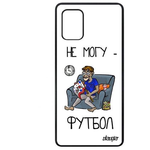 """Чехол для телефонов Galaxy A71, """"Не могу - смотрю футбол!"""" Комикс Болельщик"""