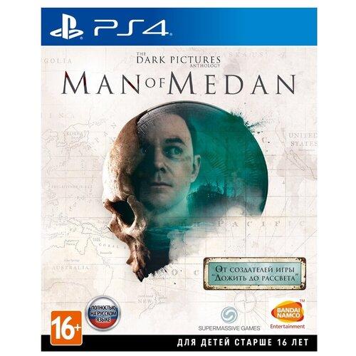 Игра для PlayStation 4 The Dark Pictures: Man of Medan, полностью на русском языке недорого