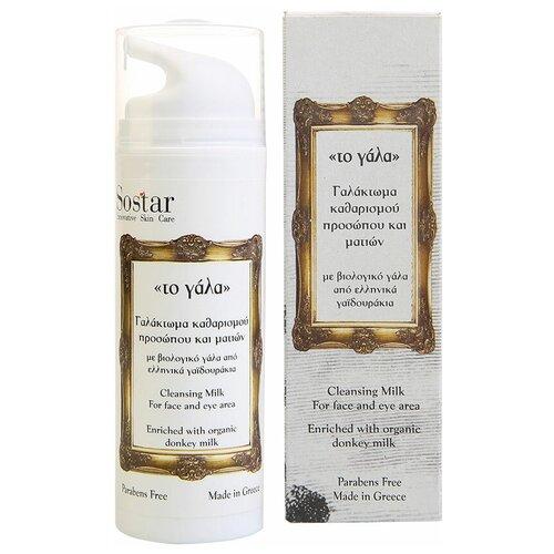 Sostar молочко очищающее для снятия макияжа, 150 мл