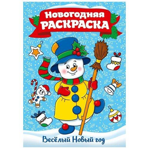 Фото - Раскраска Проф-Пресс Веселый Новый год А4 проф пресс новогодняя раскраска скоро скоро новый год