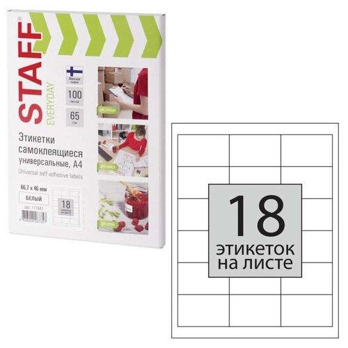 Бумага STAFF STAFF A4 Everyday 111841 65 г/м² 100 лист., белый