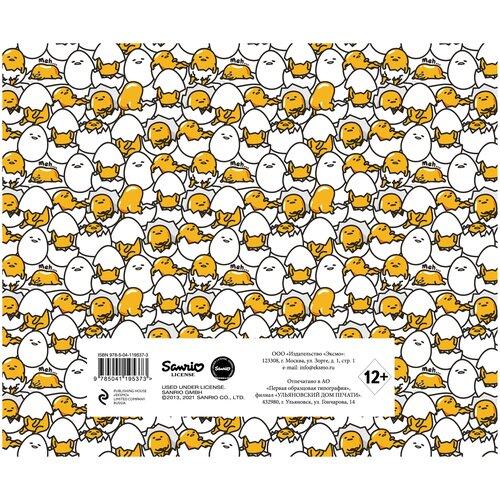 Купить Скетчбук. Gudetama. Ленивый желток (твердый переплет, 96 стр., 240х200 мм), Бомбора, Альбомы для рисования