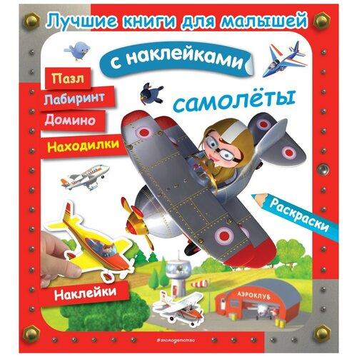 Фото - Книжка с наклейками Лучшие книги для малышей. Самолеты бакулин м ред самолеты лучшие книги с наклейками для малышей