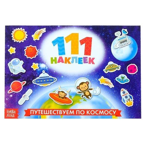 Купить Книжка с наклейками «111 наклеек. Космос», Буква-Ленд, Книжки с наклейками