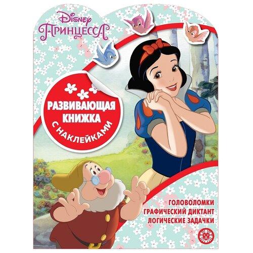 Купить Книжка с наклейками Принцесса Disney № КСН 2002 , ЛЕВ, Книжки с наклейками