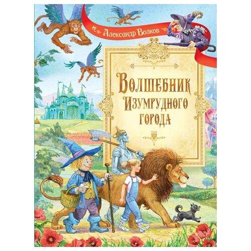 Купить Волков А. Волшебник Изумрудного города , Вакоша, Детская художественная литература