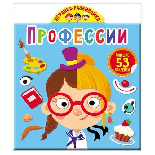 Купить Книжка с наклейками Профессии , Crystal Book, Книжки с наклейками