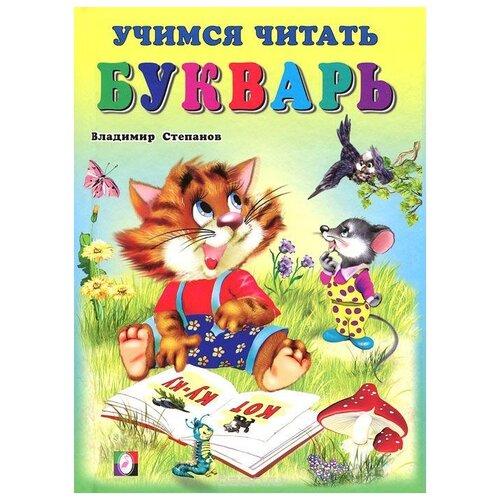 Степанов В. Учимся читать. Букварь степанов в букварь учебник с наклейками