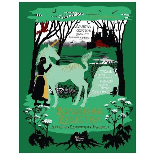 Купить Замятина М.М. Волшебные существа. Драконы, единороги, чудовища , АСТ, Детская художественная литература
