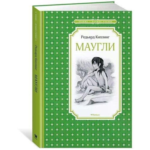 Купить Киплинг Р.Д. Маугли , Махаон, Детская художественная литература