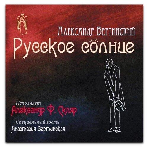 Александр Ф. Скляр – Русское Солнце (виниловая пластинка)