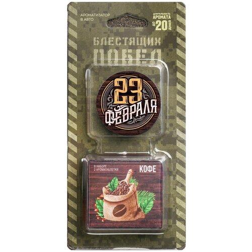 Ароматизатор в дефлектор «23 февраля» кофе, 2 таблетки, 16,2 х 7,8 см 4624823 по цене 227