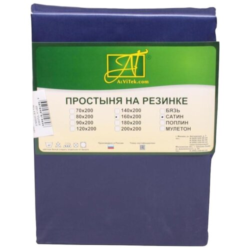 Простыня на резинке АльВиТек ПР-СО-Р-160, сатин, 160 х 200 см, Ночной синий