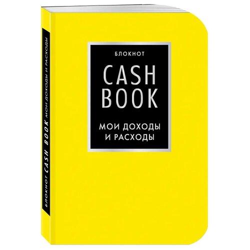Фото - Блокнот CashBook: Мои доходы и расходы – Лимонный (6-е издание) cashbook мои доходы и расходы лимонный