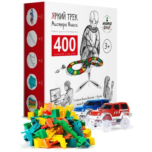 Купить Яркий трек Мистера Фикса гибкий конструктор А-400 (400 сегментов, 2 машинки, 2 моста, 4 перекрестка), Мистер Фикс, Детские треки и авторалли