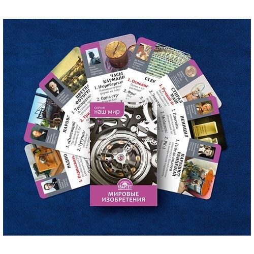 Купить Настольная игра Мировые изобретения, КВАРТЕТ, Настольные игры