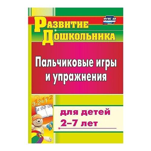 Развитие дошкольника. Пальчиковые игры и упражнения для детей 2-7 лет недорого