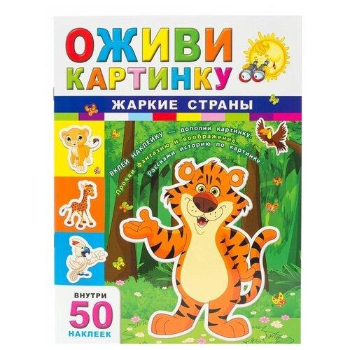 Фото - Книжка с наклейками Оживи картинку. Жаркие страны такей ш kumon оживи картинку животные от 4 лет