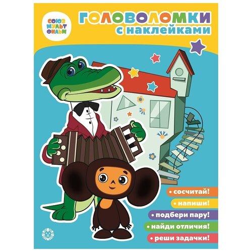 Книжка с наклейками «Головоломки с наклейками. Союзмультфильм»