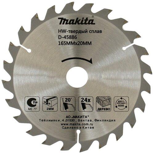 Пильный диск Makita Standart D-45886 165х20 мм диск пильный makita d 45892 standart 165 ммx20 мм 40зуб 173215