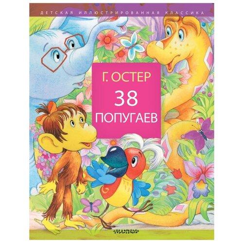 Купить Остер Г. Детская иллюстрированная классика. 38 попугаев , Малыш, Детская художественная литература