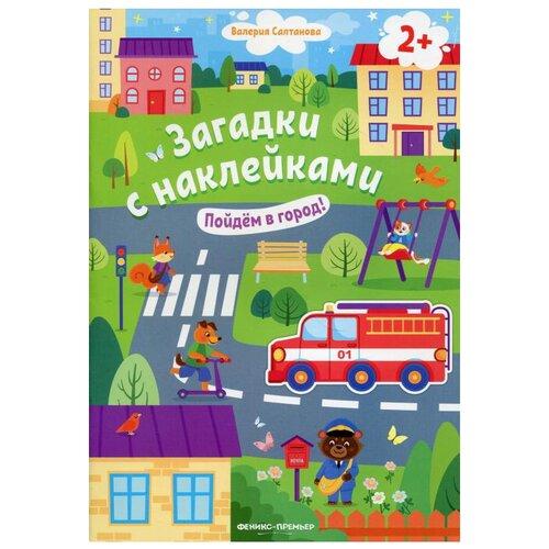 Салтанова В. Книжка с наклейками Пойдем в город!