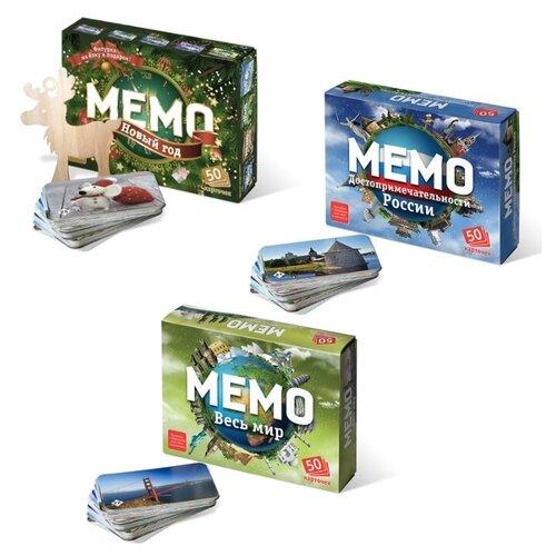 Купить Игровой набор: Мемо Новый год (подвес на елку в комплекте)+ Мемо Достопримечательности России + Мемо Весь мир , Нескучные игры, Настольные игры
