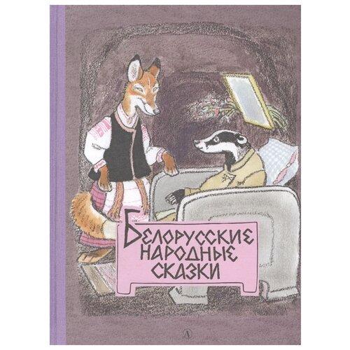 Купить Белорусские народные сказки, Детская литература, Детская художественная литература