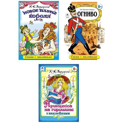 Купить Комплект книжек с наклейками «Новое платье короля. Огниво. Принцесса на горошине», 3 книги, Алтей, Книжки с наклейками