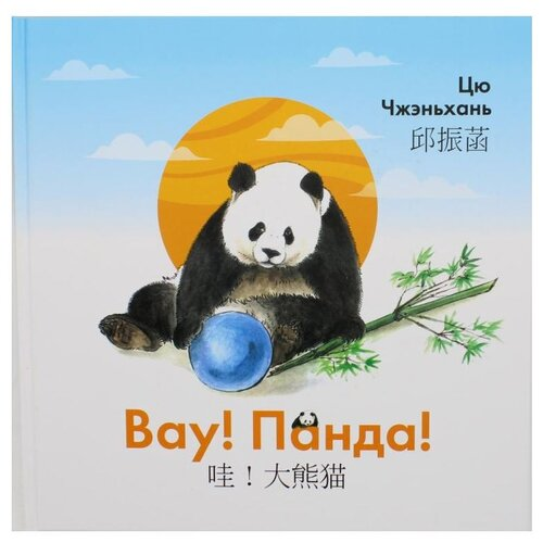 "Цю Ч. ""Вау! Панда!"""