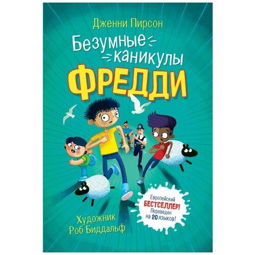 Купить Дженни Пирсон Безумные каникулы Фредди , РОСМЭН, Детская художественная литература