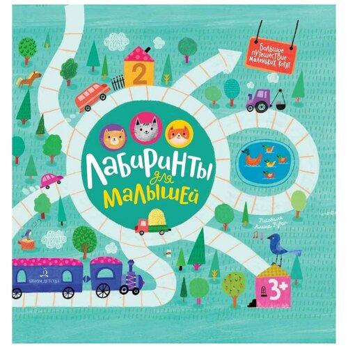 Купить Баканова Е. Лабиринты для малышей , Бином Детства, Книги с играми