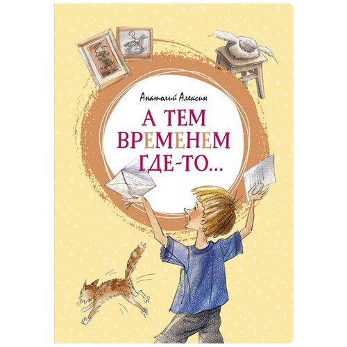 Купить Алексин А. Тем временем где-то... , Махаон, Детская художественная литература