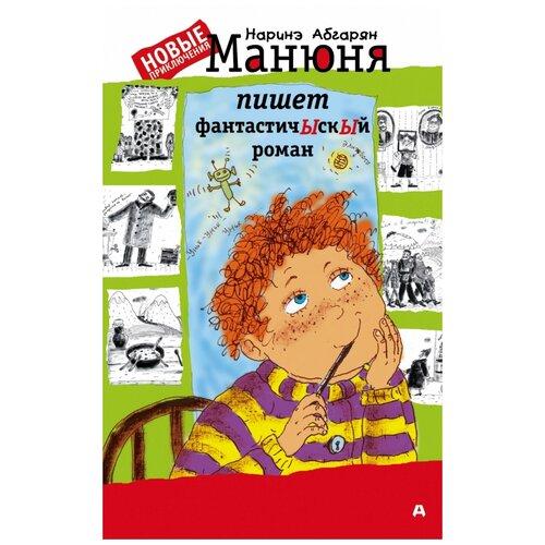 Купить Абгарян Н.Ю. Манюня пишет фантастичЫскЫй роман , Астрель СПб, Детская художественная литература