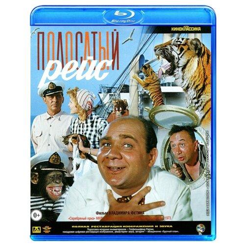 Полосатый рейс (Blu-ray)