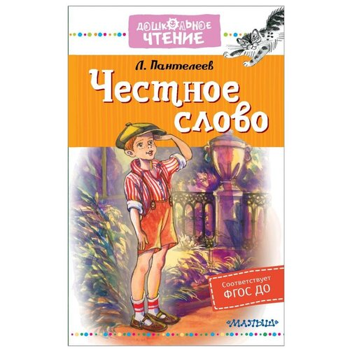 Купить Пантелеев Л. Дошкольное чтение. Честное слово , Малыш, Детская художественная литература