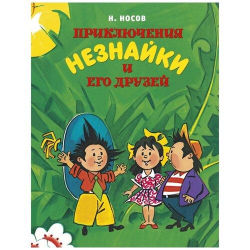 Купить Николай Носов Приключения Незнайки и его друзей , Махаон, Детская художественная литература