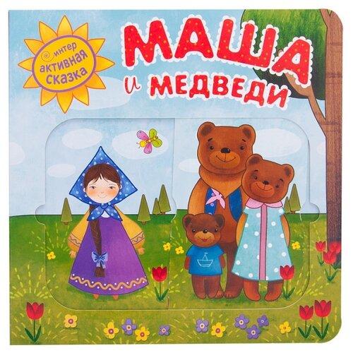 Интерактивная сказка Маша и медведи