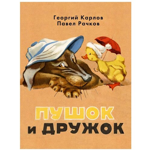 Рачков П., Карлов Г.