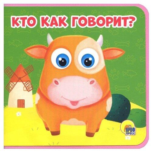 Купить Кто как говорит?, Проф-Пресс, Книги для малышей