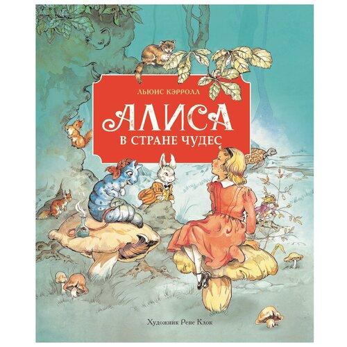 Купить Кэрролл Л. Алиса в стране чудес , Стрекоза, Детская художественная литература