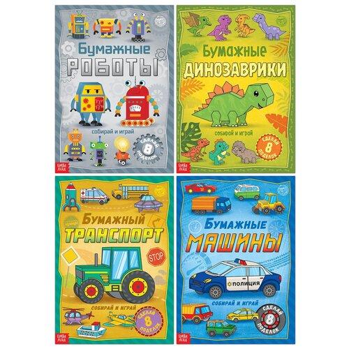 Купить Книги-вырезалки набор Бумажные поделки , 4 шт по 20 стр. 5231237, Буква-Ленд, Книги с играми