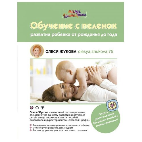 Жукова О. С. Мама инстаграма. Обучение с пеленок. Развитие ребенка от рождения до года иванова лилия викторовна я мама здоровье и развитие ребенка от рождения до года