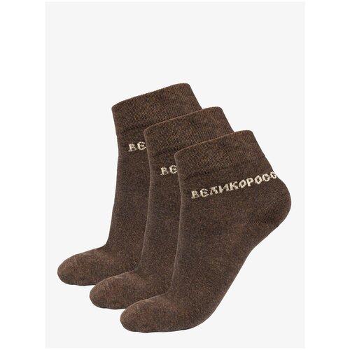Носки короткие темно-коричневого цвета – тройная упаковка (L/27 (41-44))